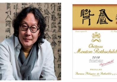Château Mouton Rothschild mostra in anteprima l'etichetta dell'annata 2018!!